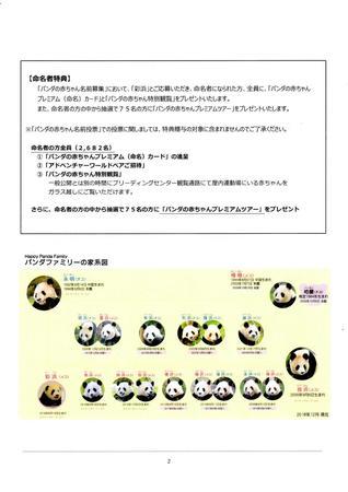 パンダ2.jpg